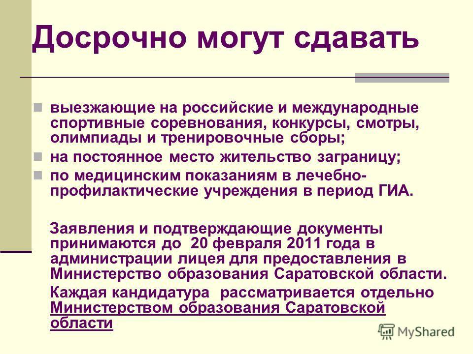 Досрочно могут сдавать выезжающие на российские и международные спортивные соревнования, конкурсы, смотры, олимпиады и тренировочные сборы; на постоянное место жительство заграницу; по медицинским показаниям в лечебно- профилактические учреждения в п