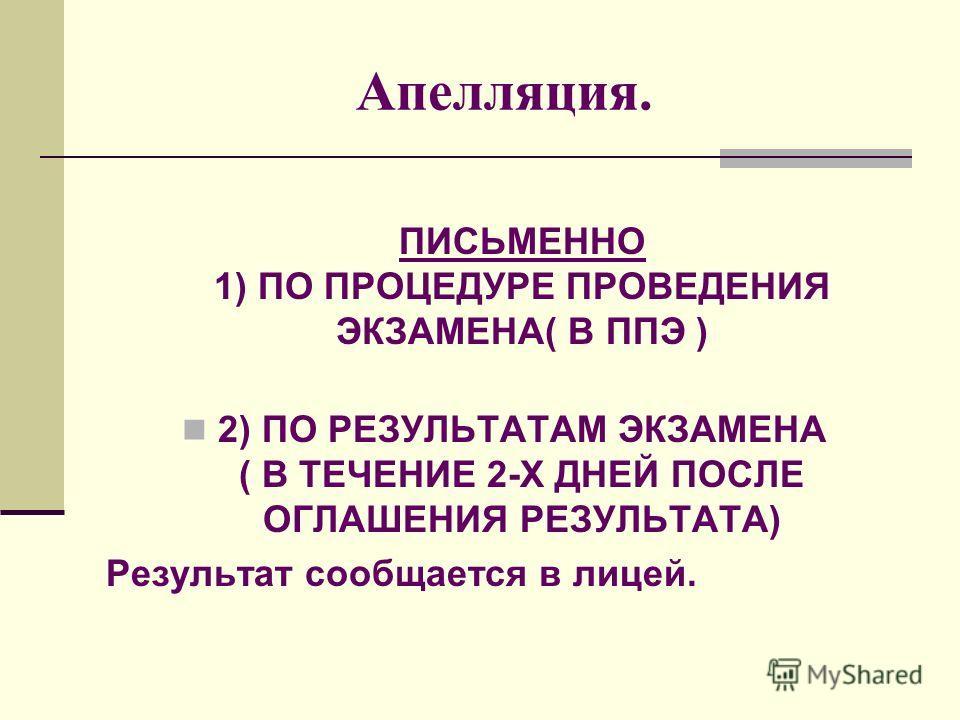 Апелляция. ПИСЬМЕННО 1) ПО ПРОЦЕДУРЕ ПРОВЕДЕНИЯ ЭКЗАМЕНА( В ППЭ ) 2) ПО РЕЗУЛЬТАТАМ ЭКЗАМЕНА ( В ТЕЧЕНИЕ 2-Х ДНЕЙ ПОСЛЕ ОГЛАШЕНИЯ РЕЗУЛЬТАТА) Результат сообщается в лицей.