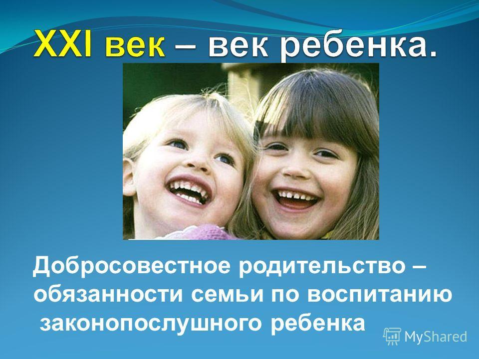 Добросовестное родительство – обязанности семьи по воспитанию законопослушного ребенка