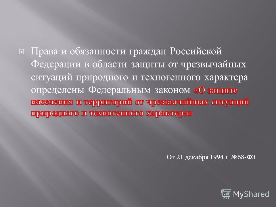 От 21 декабря 1994 г. 68-ФЗ