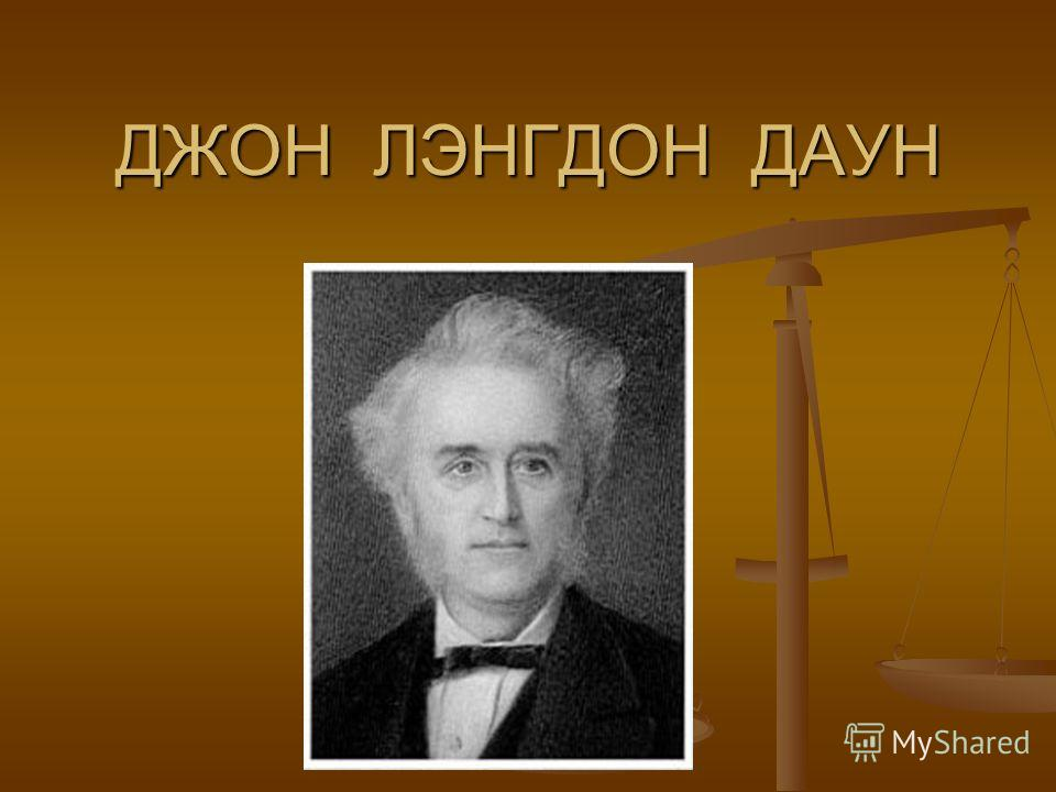 ДЖОН ЛЭНГДОН ДАУН