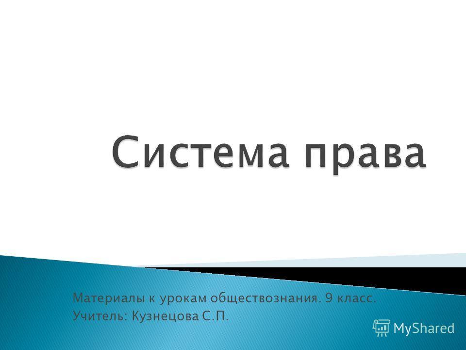 Материалы к урокам обществознания. 9 класс. Учитель: Кузнецова С.П.