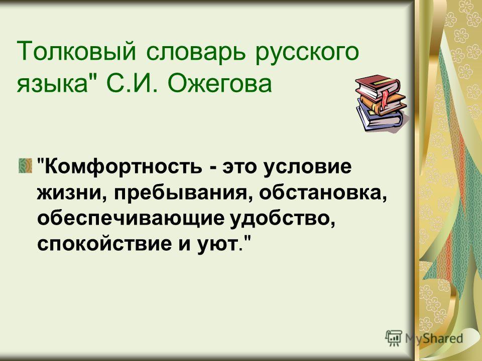 Толковый словарь русского языка С.И. Ожегова Комфортность - это условие жизни, пребывания, обстановка, обеспечивающие удобство, спокойствие и уют.
