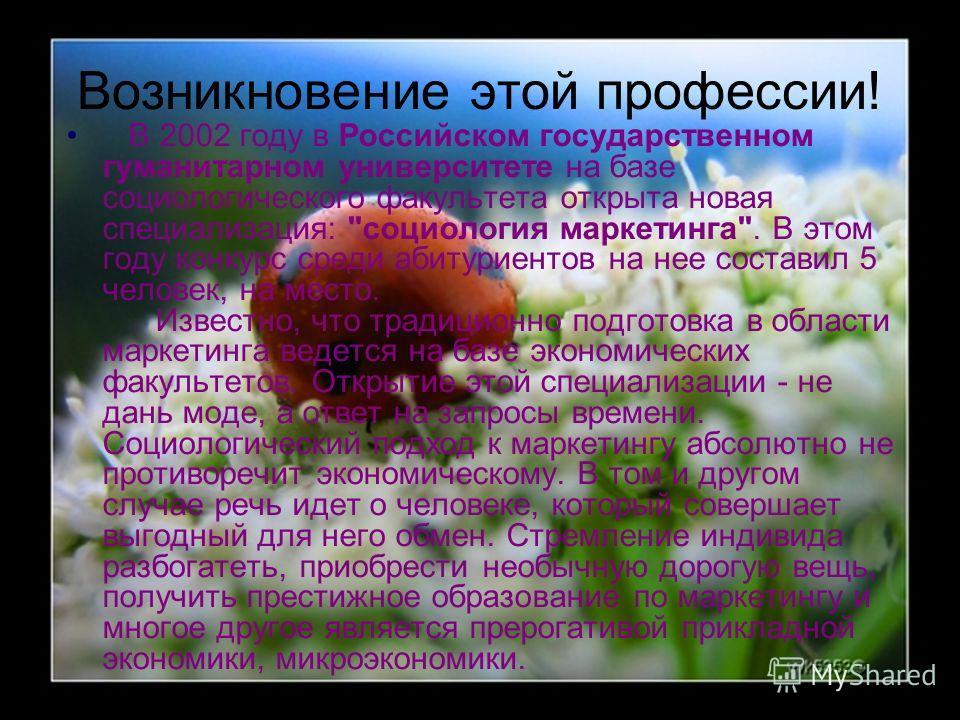 Возникновение этой профессии! В 2002 году в Российском государственном гуманитарном университете на базе социологического факультета открыта новая специализация: