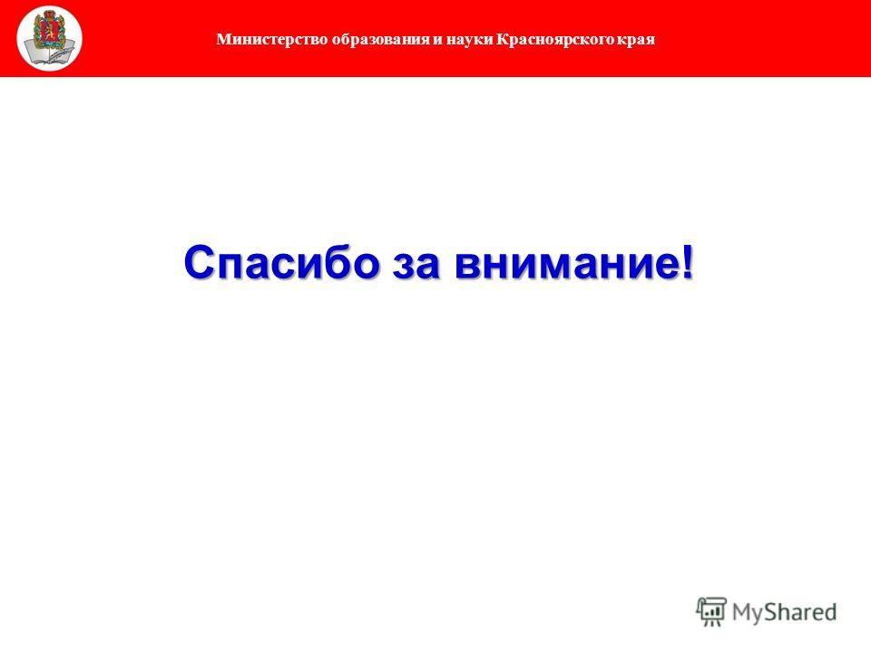 Министерство образования и науки Красноярского края Спасибо за внимание!