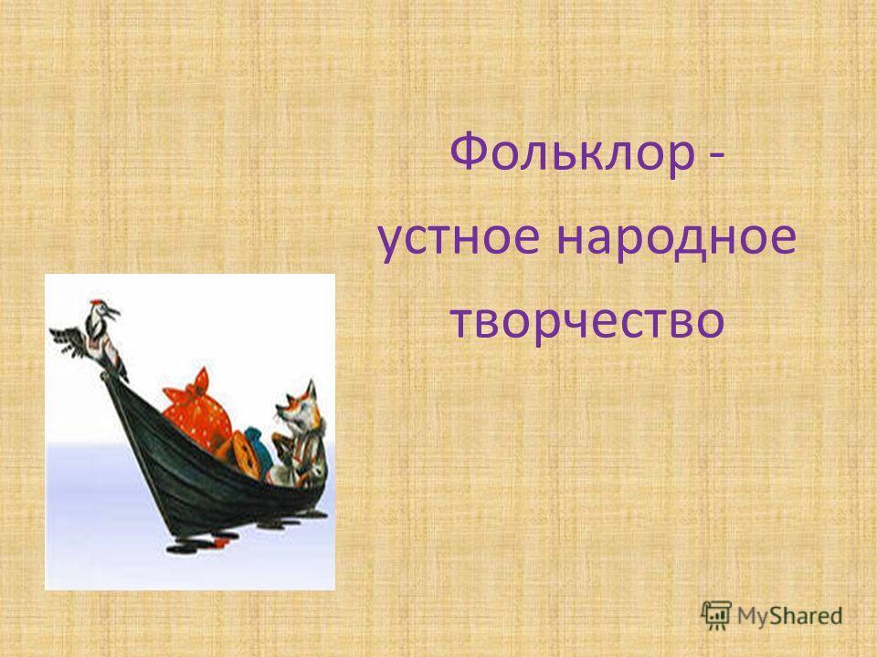 Фольклор - устное народное творчество