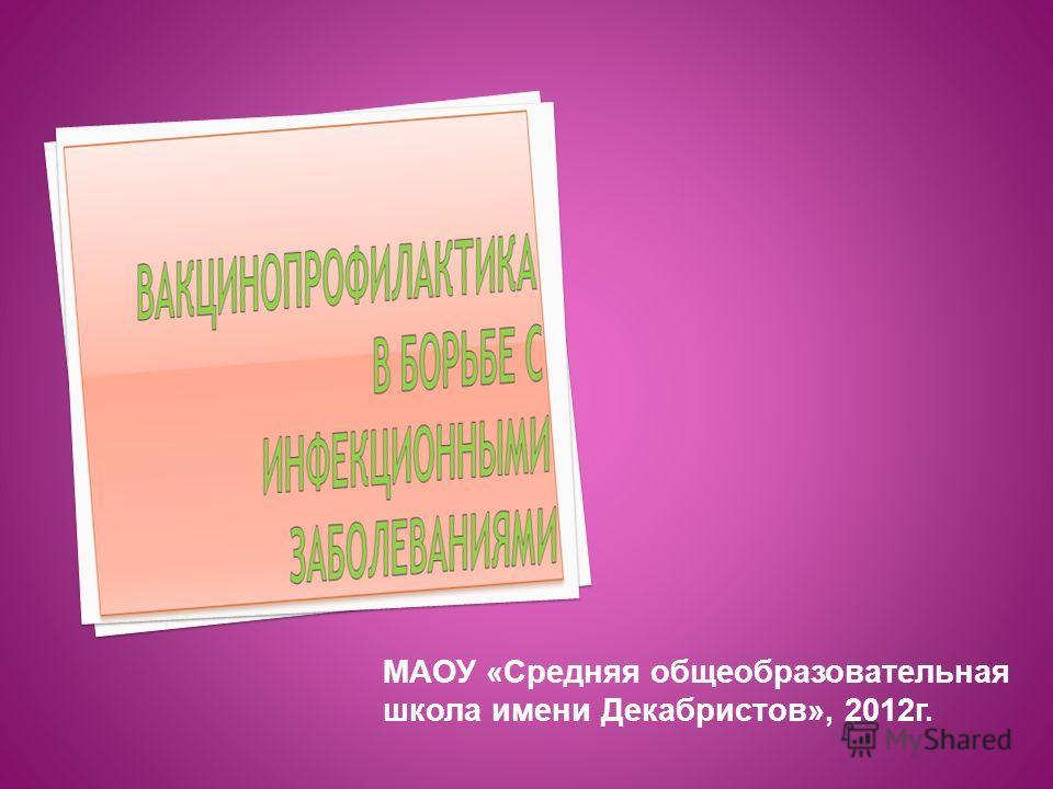 МАОУ «Средняя общеобразовательная школа имени Декабристов», 2012г.