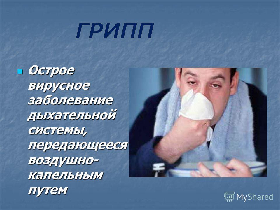 Острое вирусное заболевание дыхательной системы, передающееся воздушно- капельным путем Острое вирусное заболевание дыхательной системы, передающееся воздушно- капельным путем
