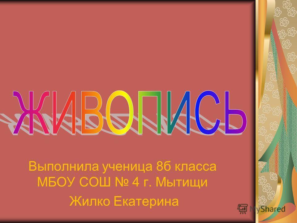 Выполнила ученица 8б класса МБОУ СОШ 4 г. Мытищи Жилко Екатерина
