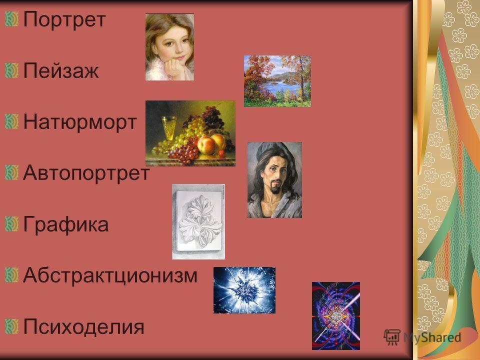 Портрет Пейзаж Натюрморт Автопортрет Графика Абстрактционизм Психоделия
