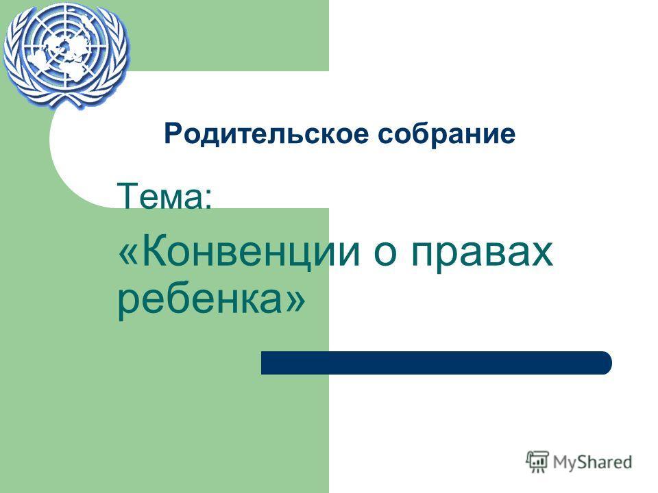Родительское собрание Тема: «Конвенции о правах ребенка»