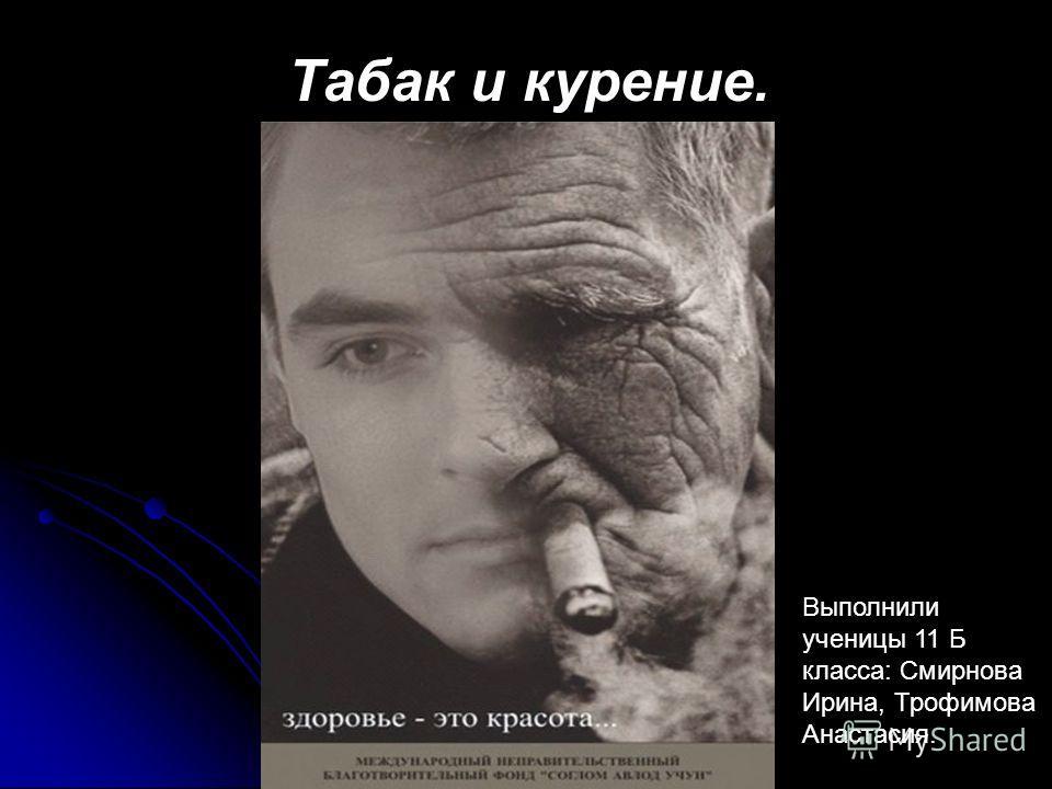 Табак и курение. Выполнили ученицы 11 Б класса: Смирнова Ирина, Трофимова Анастасия.