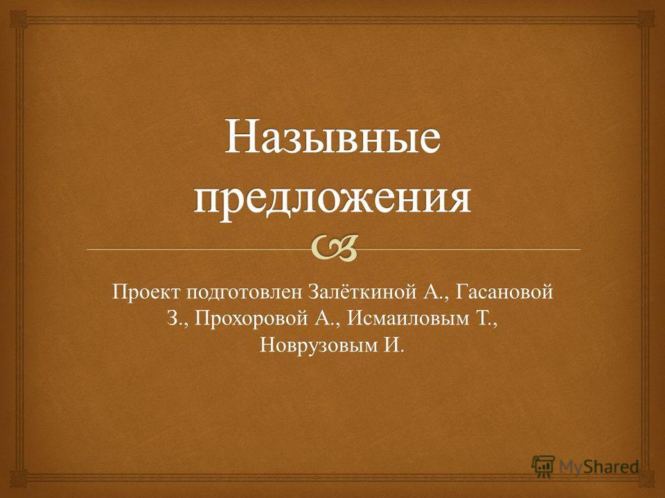 Проект подготовлен Залёткиной А., Гасановой З., Прохоровой А., Исмаиловым Т., Новрузовым И.