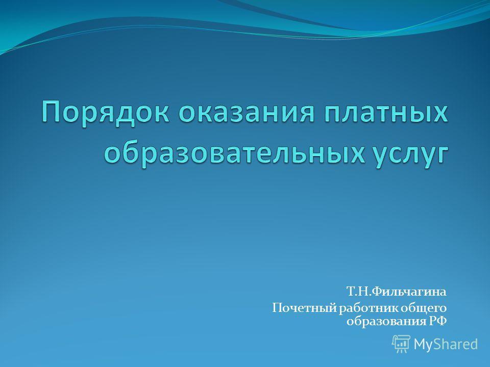 Т.Н.Фильчагина Почетный работник общего образования РФ