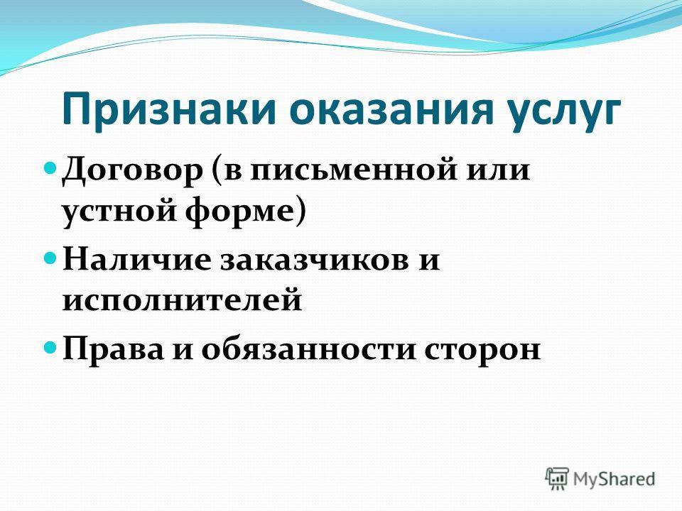 Признаки оказания услуг Договор (в письменной или устной форме) Наличие заказчиков и исполнителей Права и обязанности сторон