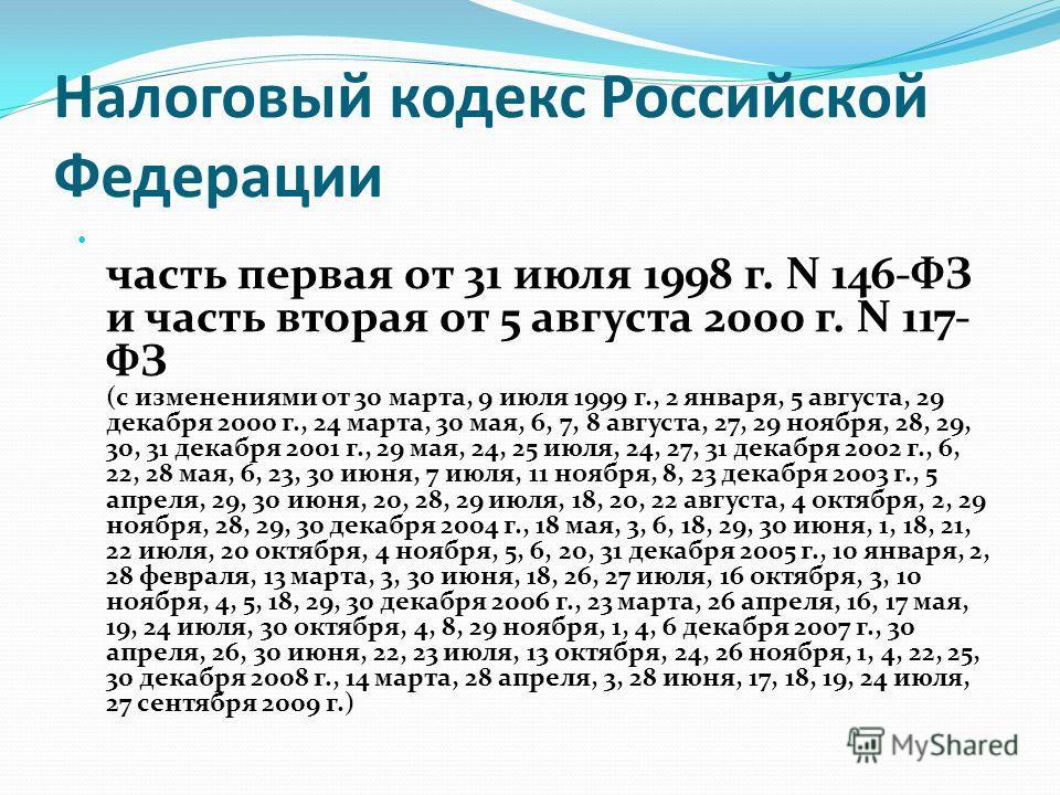 Налоговый кодекс Российской Федерации часть первая от 31 июля 1998 г. N 146-ФЗ и часть вторая от 5 августа 2000 г. N 117- ФЗ (с изменениями от 30 марта, 9 июля 1999 г., 2 января, 5 августа, 29 декабря 2000 г., 24 марта, 30 мая, 6, 7, 8 августа, 27, 2