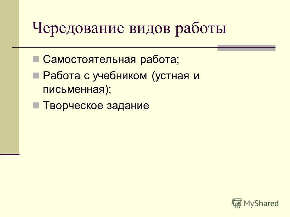 Чередование видов работы Самостоятельная работа; Работа с учебником (устная и письменная); Творческое задание