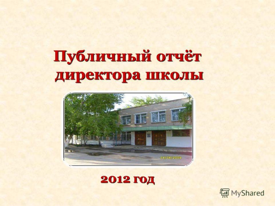 Публичный отчёт директора школы 2012 год