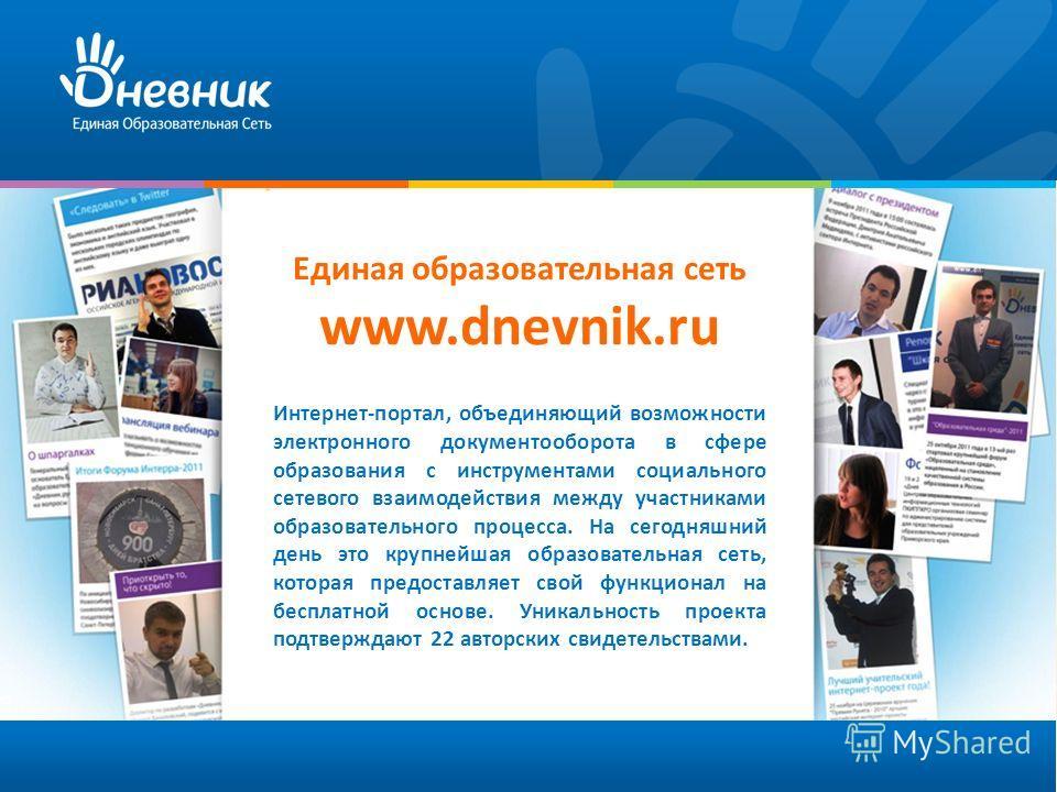 Единая образовательная сеть www.dnevnik.ru Интернет-портал, объединяющий возможности электронного документооборота в сфере образования с инструментами социального сетевого взаимодействия между участниками образовательного процесса. На сегодняшний ден