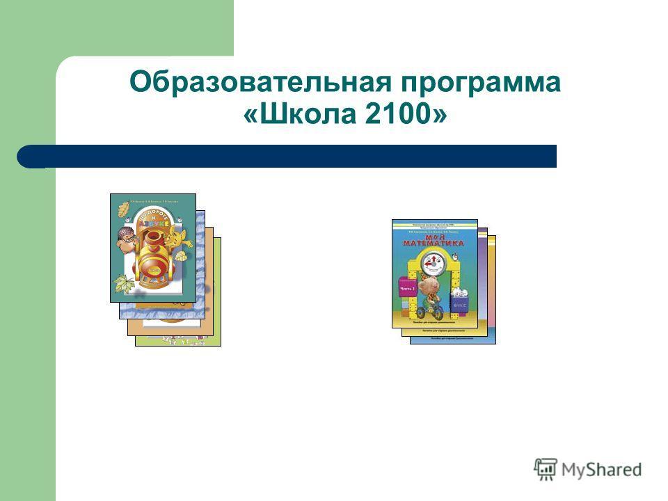 Образовательная программа «Школа 2100»