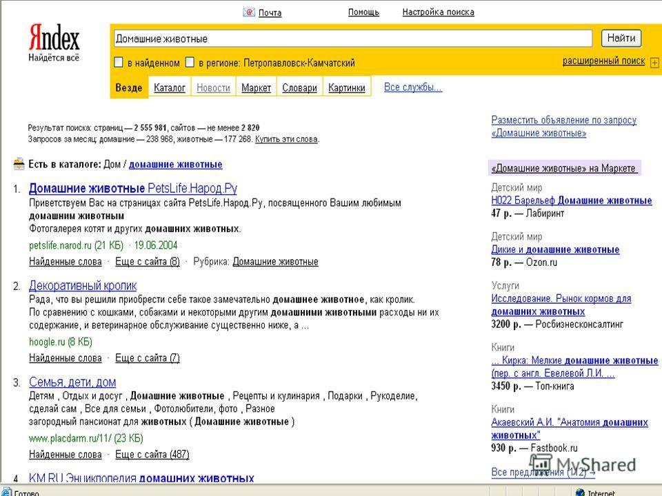 Правило 2 «Поиск нескольких отдельных слов» Если в запросе вводить несколько слов, поисковая система найдёт странички, содержащие хотя бы одно из этих слов. Домашние OR животныеДомашние животные
