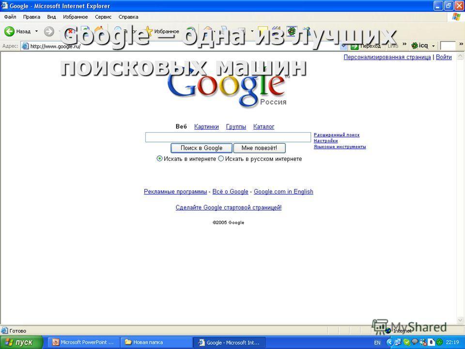 Google – одна из лучших поисковых машин