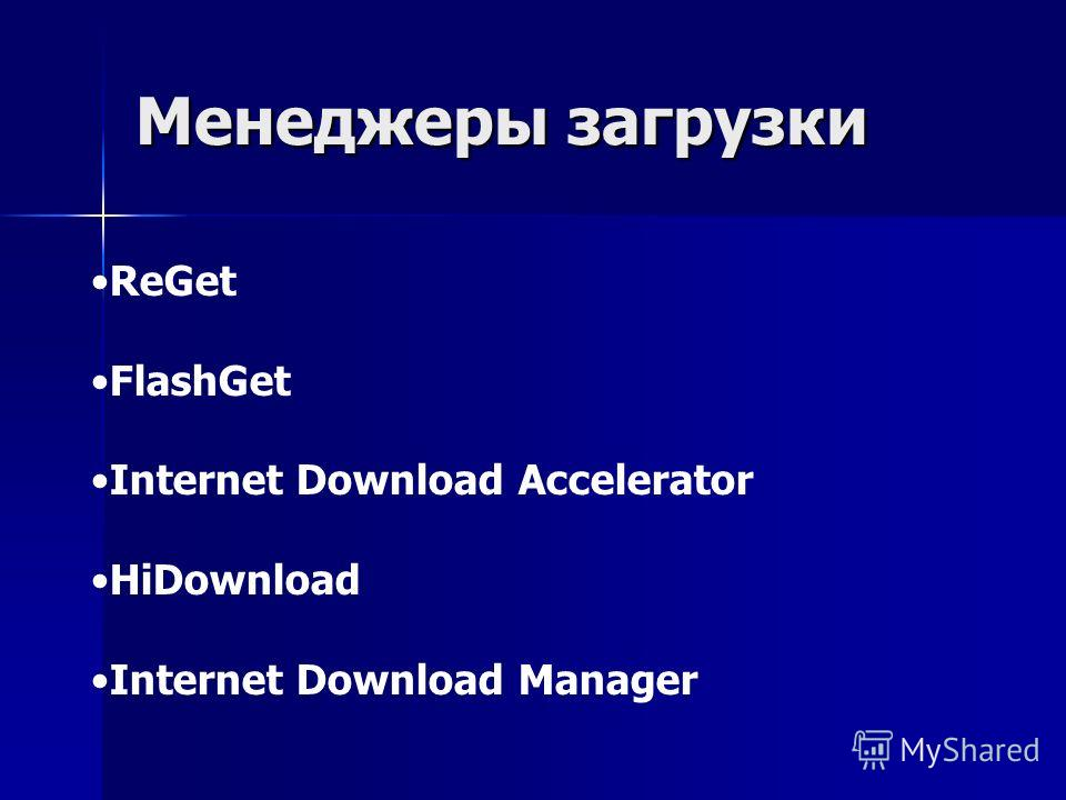Менеджеры загрузки ReGet FlashGet Internet Download Accelerator HiDownload Internet Download Manager