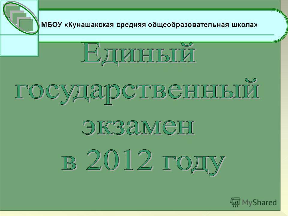 МБОУ «Кунашакская средняя общеобразовательная школа»