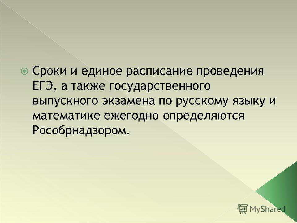 Сроки и единое расписание проведения ЕГЭ, а также государственного выпускного экзамена по русскому языку и математике ежегодно определяются Рособрнадзором.