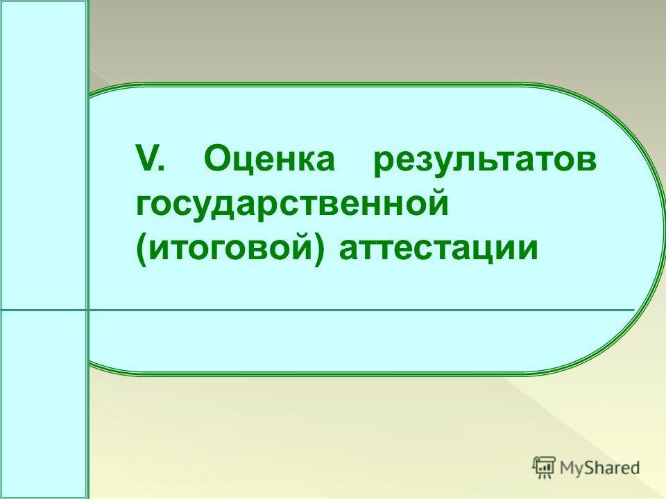 V. Оценка результатов государственной (итоговой) аттестации
