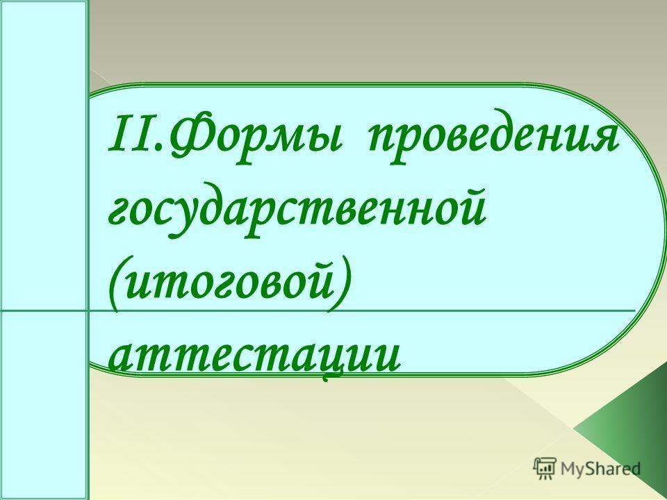 II.Формы проведения государственной (итоговой) аттестации