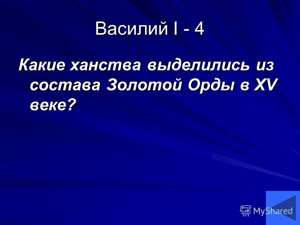 Василий I - 3 Какие княжества были присоединены к Московским владениям при Василии I?