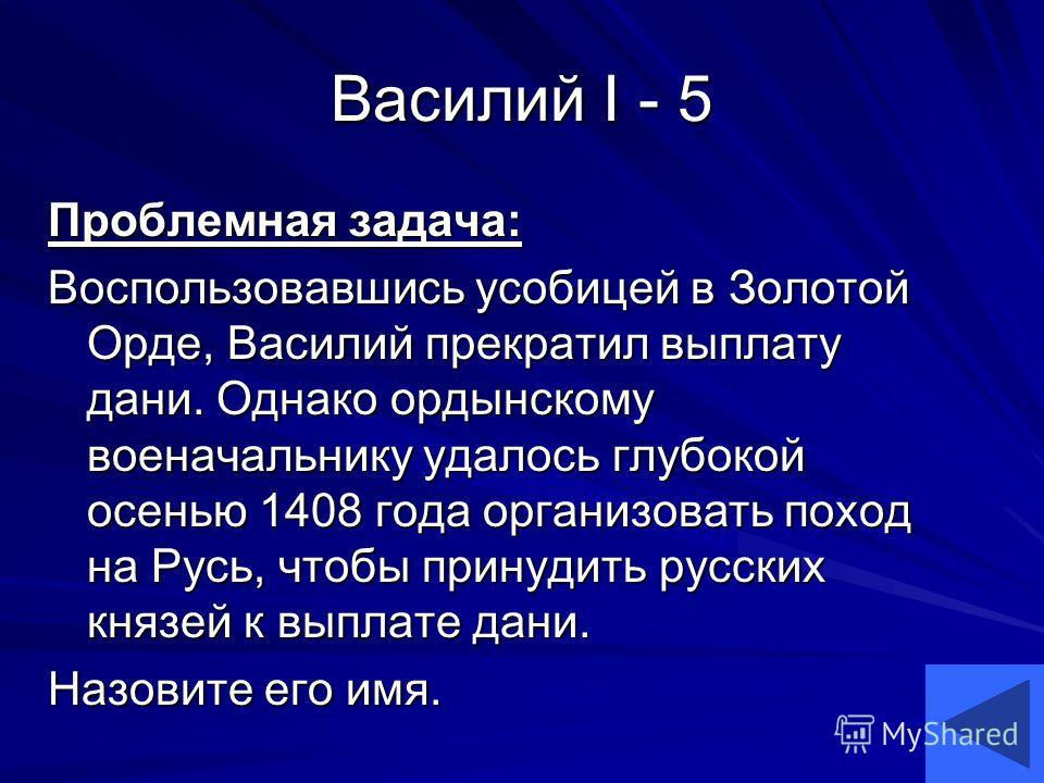 Василий I - 4 Какие ханства выделились из состава Золотой Орды в XV веке?