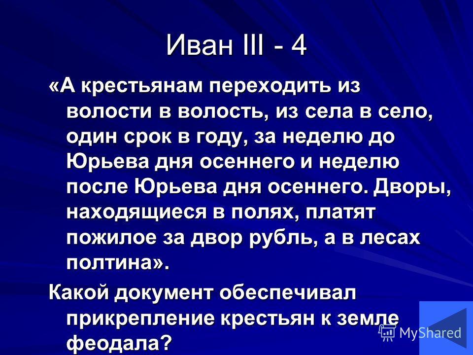 Иван III - 3 Как назывался порядок содержания должностных лиц за счет местного населения ?