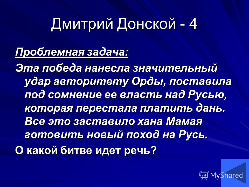 Дмитрий Донской - 3 Кто составлял ядро русского войска в Куликовской битве?