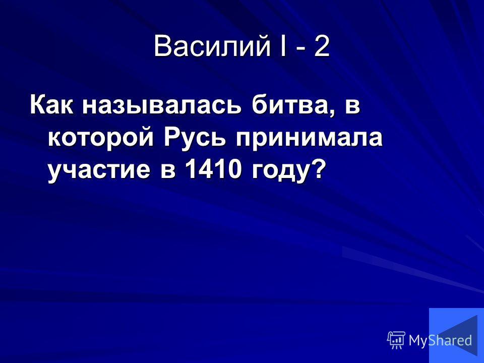 Василий I - 1 Назовите годы правления Василия I.