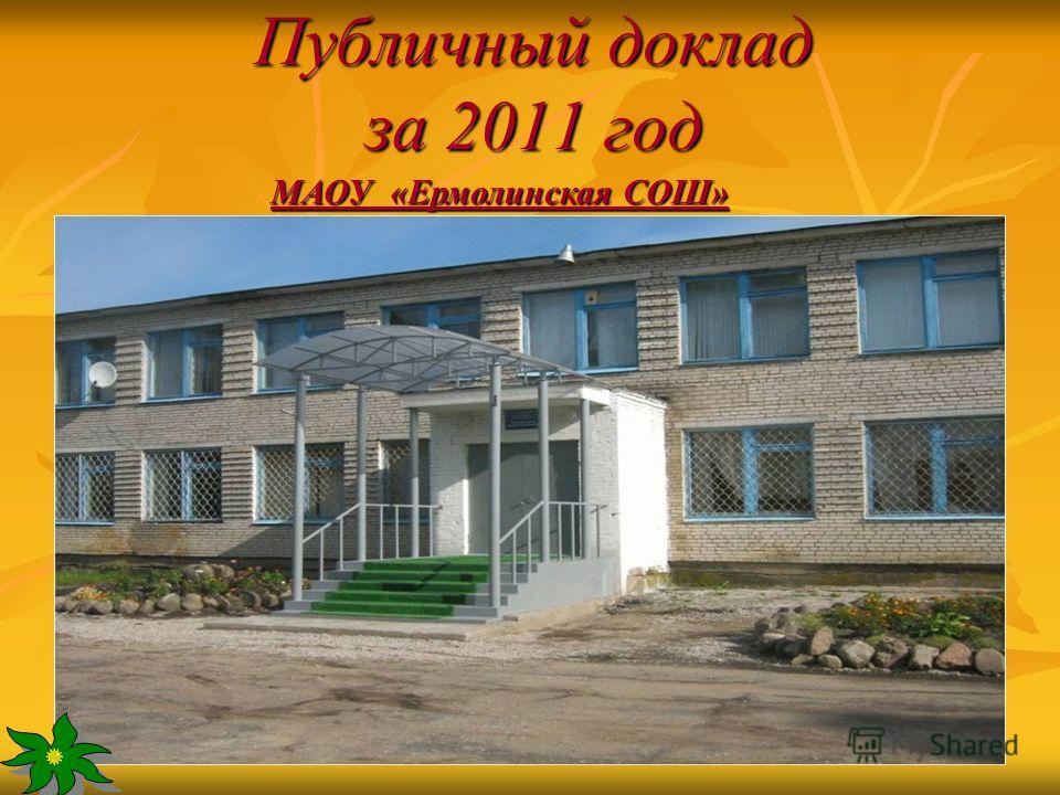 Публичный доклад за 2011 год МАОУ «Ермолинская СОШ» МАОУ «Ермолинская СОШ»