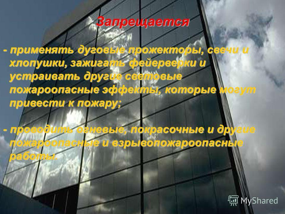 ЗАПРЕЩАЕТСЯ: - устанавливать глухие решётки на окнах; - остеклять лоджии и балконы, относящиеся к зонам безопасности на случай пожара; - устраивать в лестничных клетках и коридорах и кладовые, а также хранить под маршами лестниц и на их площадках вещ