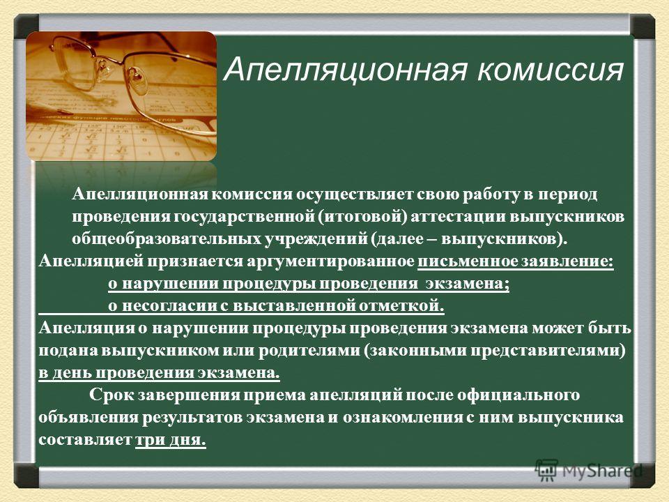 Порядок проведения Лица, проходящие государственную (итоговую) аттестацию за курс основной школы, сдают 5 экзаменов. Два экзамена (по русскому языку и матем. в новой форме) сдают все экзаменующиеся, 1 экзамен по региональному компоненту (лит., истор.
