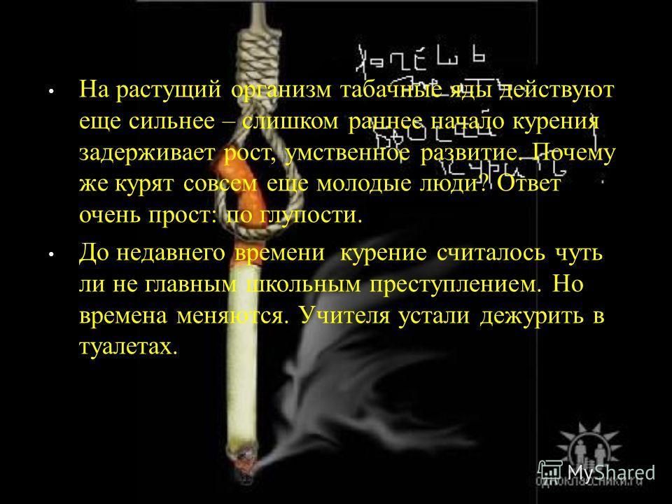 Табак является самым вредным растением для здоровья человека. В последние года ряды курильщиков пополняются подростками, девочками и женщинами. Курение – это та же наркомания, это расстройство всех функций организма, это частые болезни и преждевремен