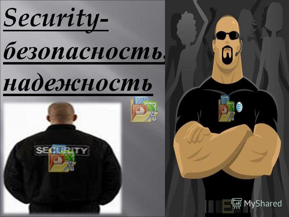 Security- безопасность, надежность