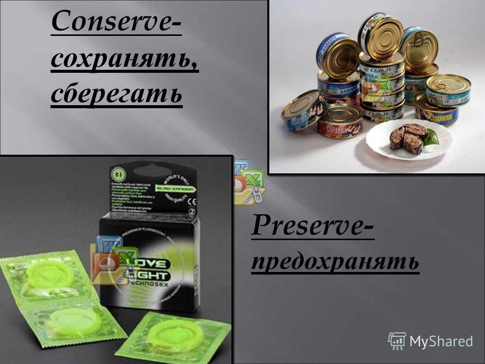 Conserve- сохранять, сберегать Preserve- предохранять