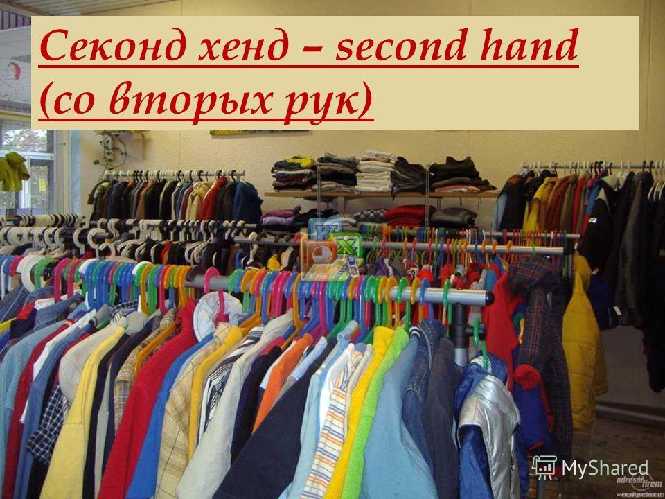 Секонд хенд – second hand (со вторых рук)