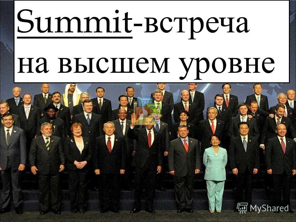 Summit-встреча на высшем уровне