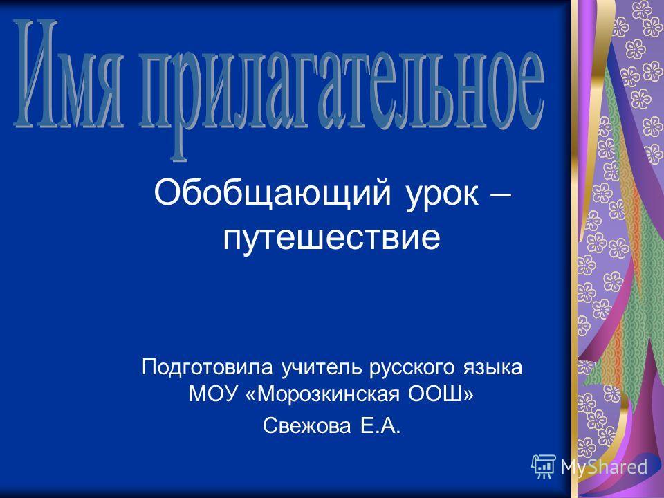 Обобщающий урок – путешествие Подготовила учитель русского языка МОУ «Морозкинская ООШ» Свежова Е.А.