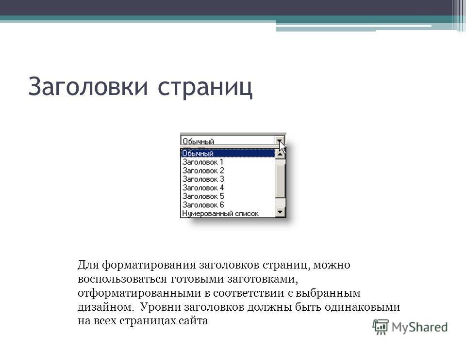 Заголовки страниц Для форматирования заголовков страниц, можно воспользоваться готовыми заготовками, отформатированными в соответствии с выбранным дизайном. Уровни заголовков должны быть одинаковыми на всех страницах сайта