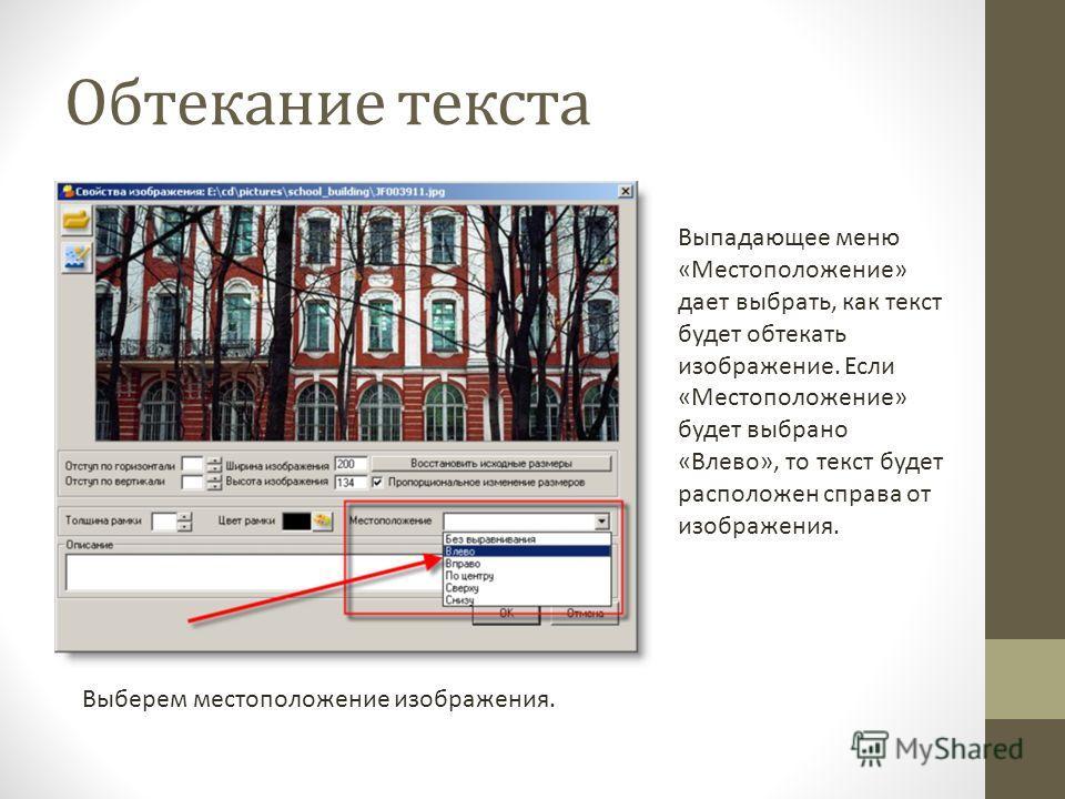Обтекание текста Выпадающее меню «Местоположение» дает выбрать, как текст будет обтекать изображение. Если «Местоположение» будет выбрано «Влево», то текст будет расположен справа от изображения. Выберем местоположение изображения.