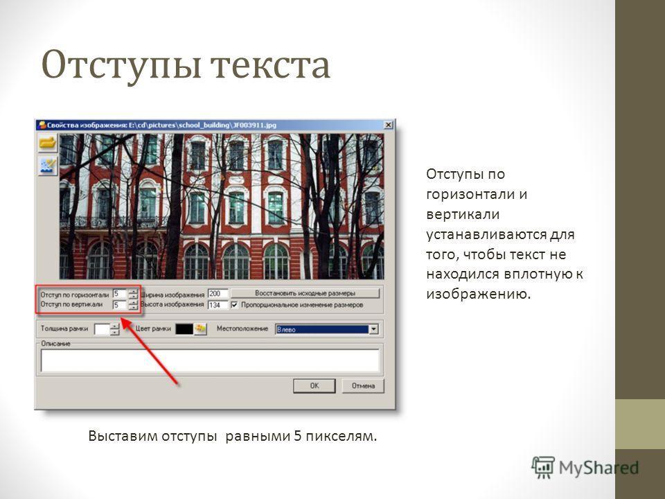 Отступы текста Отступы по горизонтали и вертикали устанавливаются для того, чтобы текст не находился вплотную к изображению. Выставим отступы равными 5 пикселям.