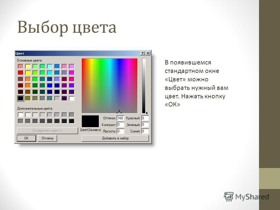Выбор цвета В появившемся стандартном окне «Цвет» можно выбрать нужный вам цвет. Нажать кнопку «ОК»