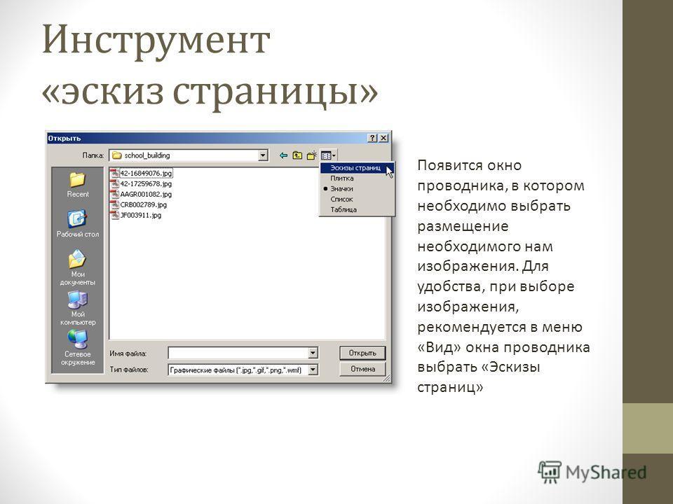 Инструмент «эскиз страницы» Появится окно проводника, в котором необходимо выбрать размещение необходимого нам изображения. Для удобства, при выборе изображения, рекомендуется в меню «Вид» окна проводника выбрать «Эскизы страниц»
